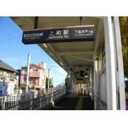 上町駅周辺には、オオゼキ 上町
